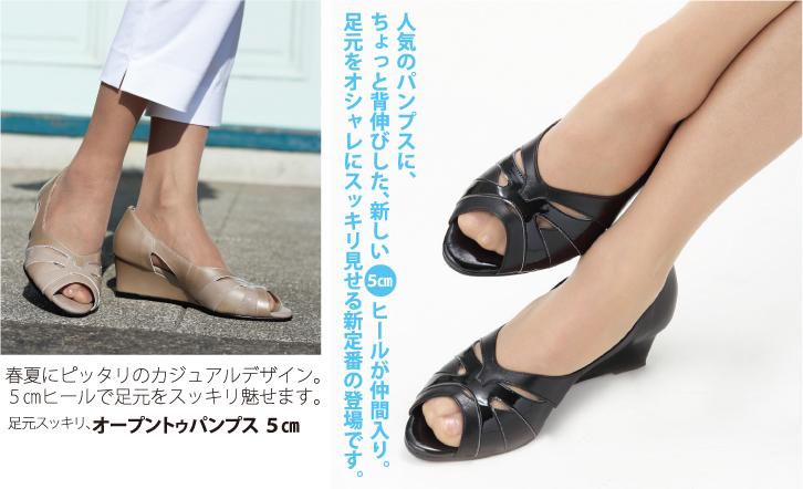 外反母趾 靴 サンダル パンプス