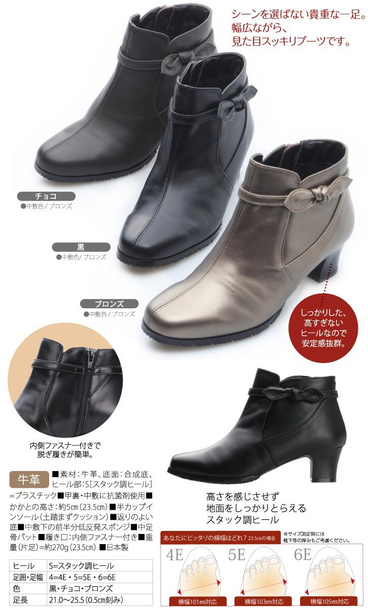 外反母趾 靴 ブーツ