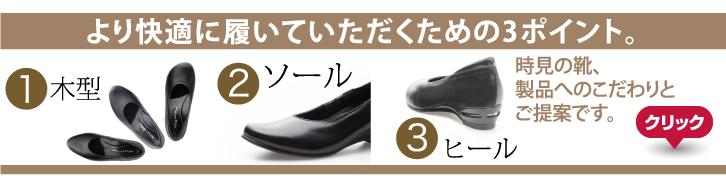 時見の靴三つのポイント