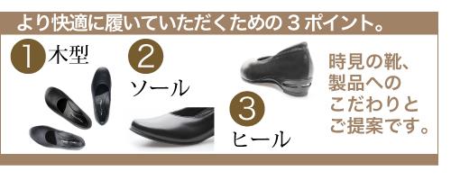 外反母趾,幅広,パンプス正しいサイズの測り方